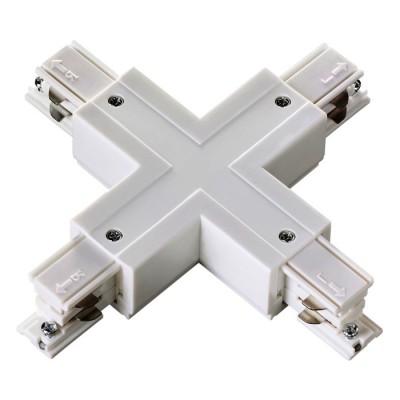 """Соединитель """"Х"""" с токопроводом для трехфазного шинопровода белый"""